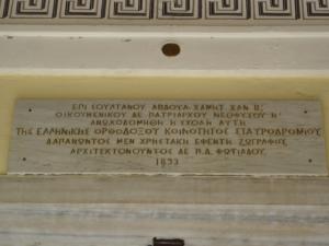 Η αναμνηστική επιγραφή στο Ζωγράφειο Λύκειο