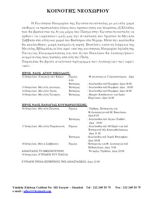 Η ενημέτωση από τη Ρωμέίκη Κοινότητα Νιχωρίου